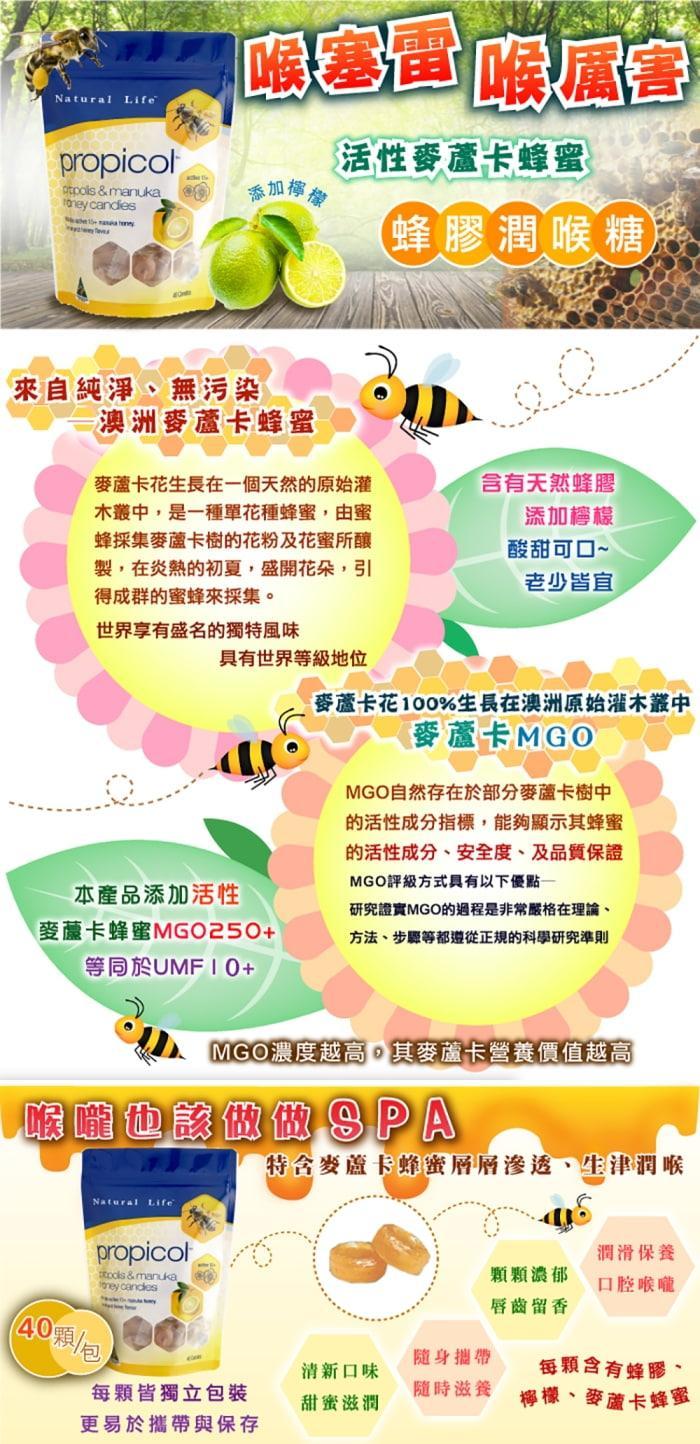 Natural Life-活性麥蘆卡蜂蜜蜂膠潤喉糖(40顆)產品資訊