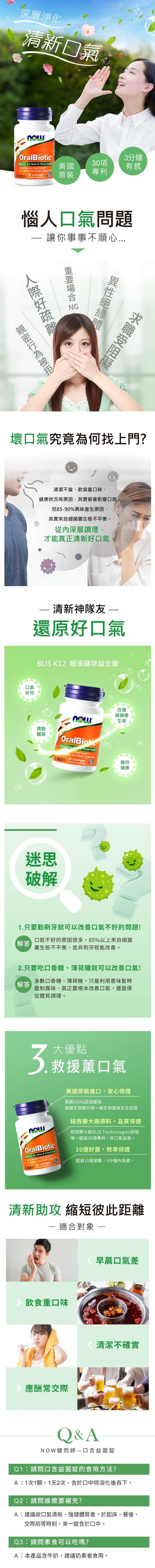 NOW健而婷-口含益菌錠(60顆)產品資訊