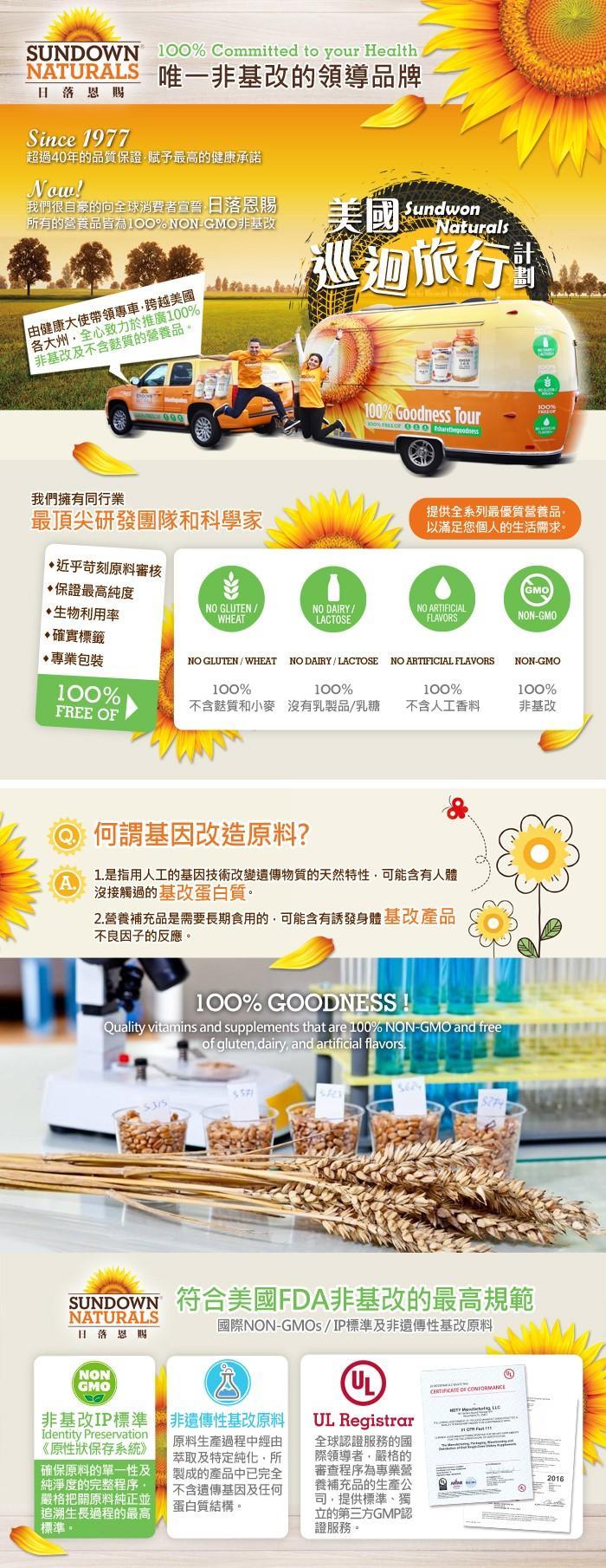 Sundown日落恩賜 高單位生物素5000mcg+鈣膠囊(60粒)產品資訊
