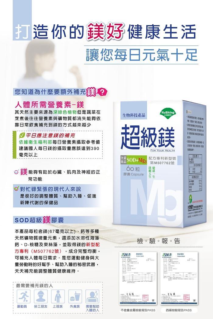 台灣優杏-SOD超級鎂膠囊(60粒)產品資訊