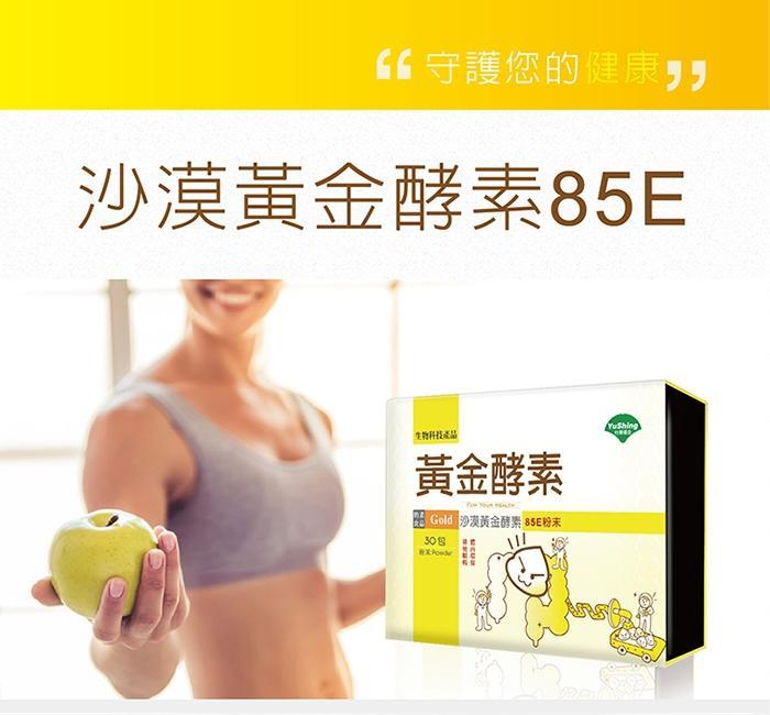 台灣優杏-沙漠黃金酵素85E產品介紹。