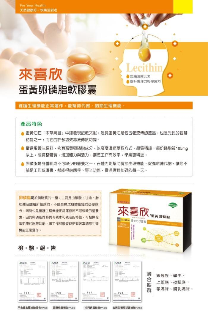 台灣優杏-來喜欣蛋黃卵磷脂軟膠囊(60粒)產品資訊