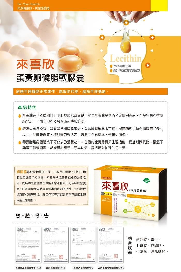 台灣優杏-來喜欣蛋黃卵磷脂軟膠囊(240粒)產品資訊