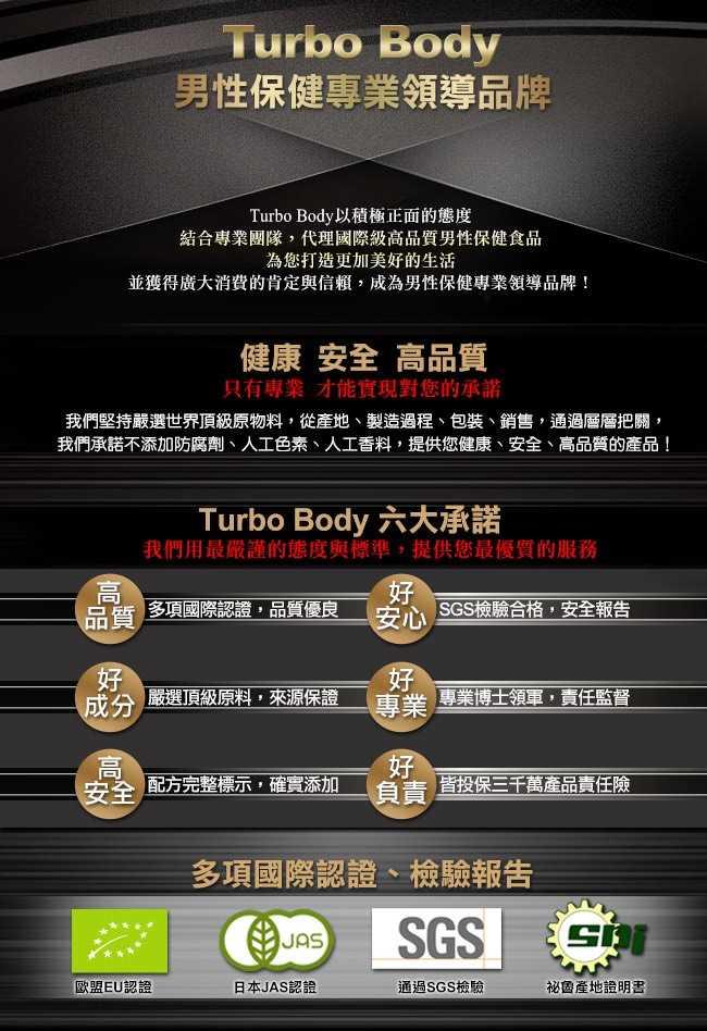 Turbo Body-無敵戰將威風套組(精益猛強效瑪卡錠+鋅+精胺酸)產品資訊