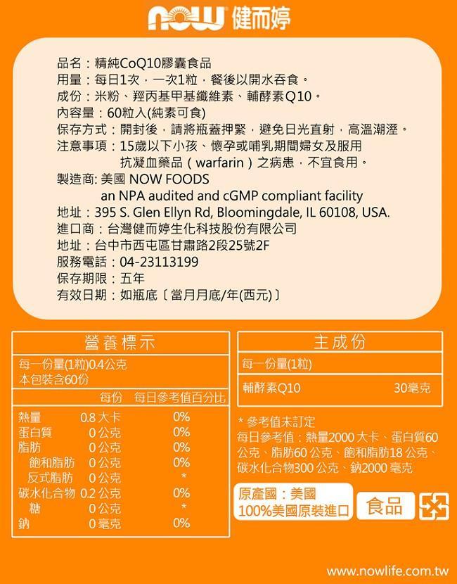 NOW健而婷-精純CoQ10膠囊食品(60顆)產品資訊