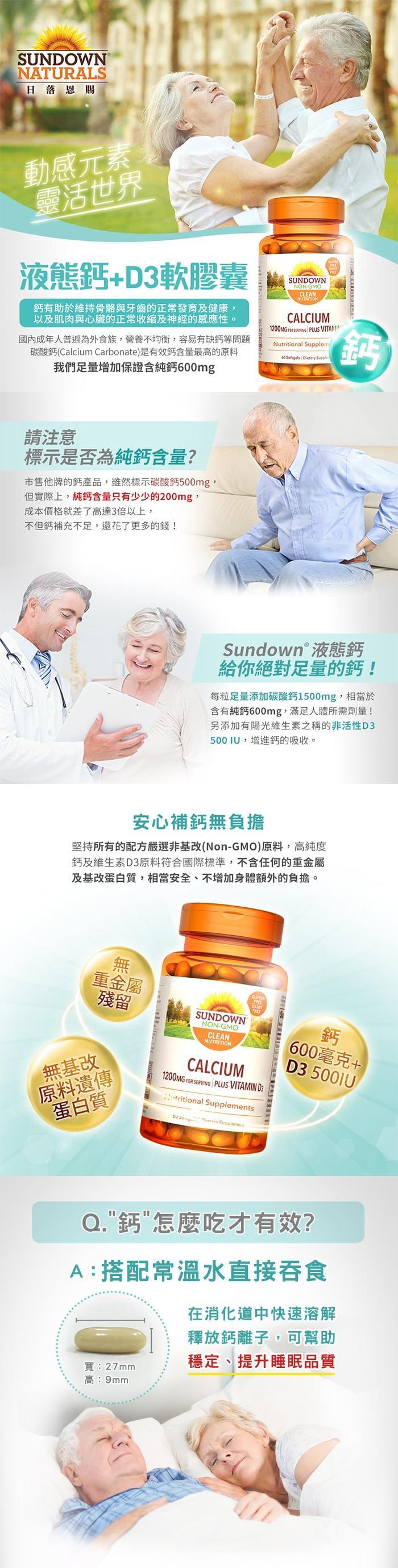 Sundown日落恩賜-液態鈣+D3軟膠囊(60粒X2瓶)(共120天份)產品資訊