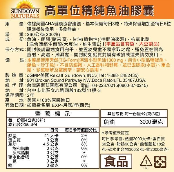 Sundown日落恩賜-高單位精純魚油膠囊(200粒)產品資訊