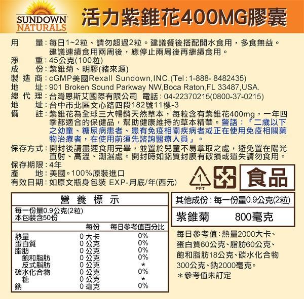 Sundown日落恩賜-活力紫錐花400MG膠囊營養標示。
