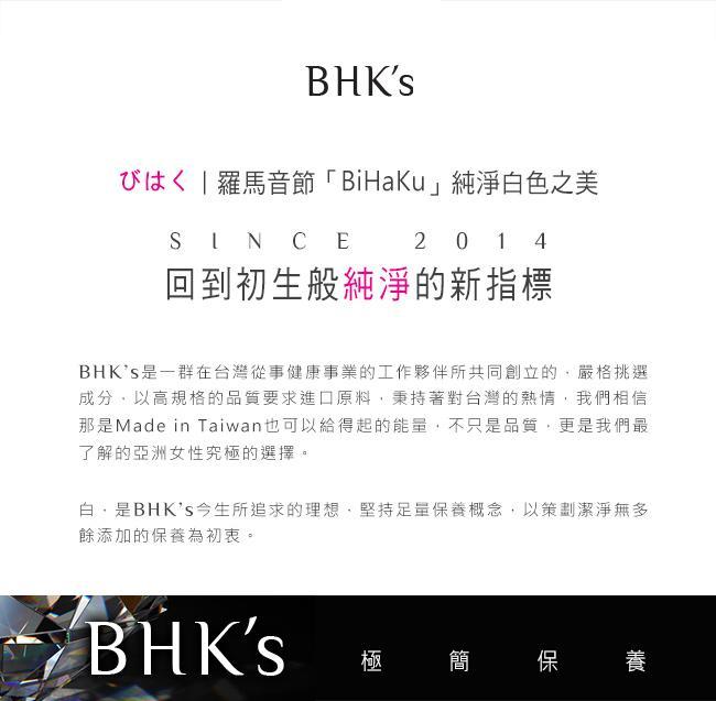 BHK's-專利輔酶Q10軟膠囊(60粒/盒)產品資訊