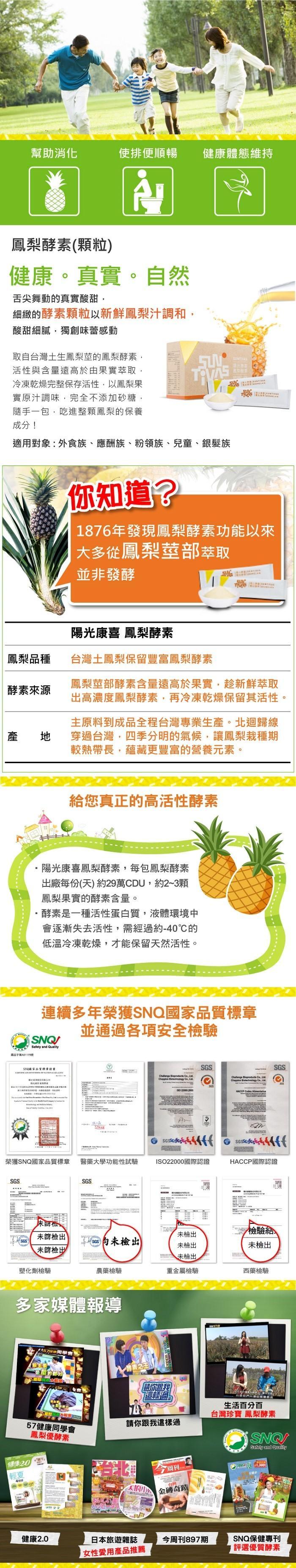 陽光康喜-鳳梨酵素(顆粒)產品說明。