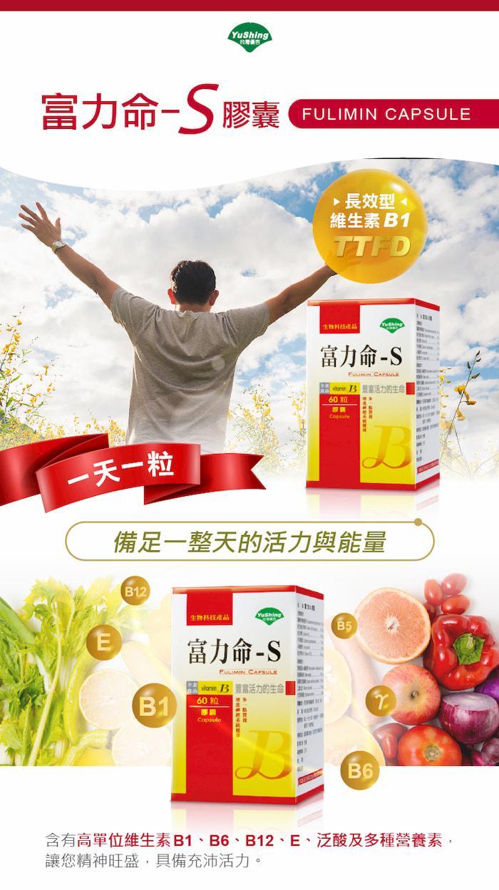 台灣優杏 富力命-S膠囊(維他命B群)60粒產品資訊