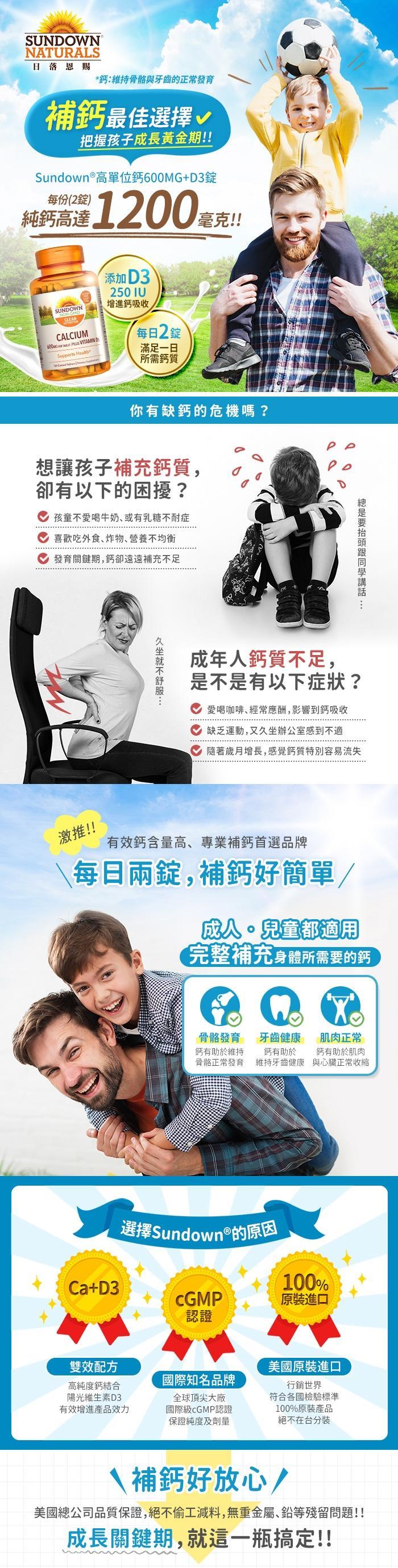 Sundown日落恩賜-高單位鈣600MG PLUS D3加強錠(120錠)產品資訊