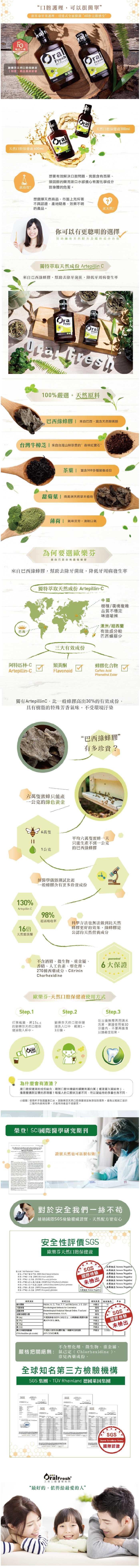 歐樂芬天然口腔保健液(600ml)產品資訊