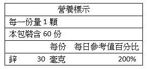 美天健-鋅錠(60顆_60天份)成份含量