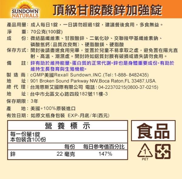 Sundown日落恩賜-頂級甘胺酸鋅加強錠(100粒_100天份)產品資訊