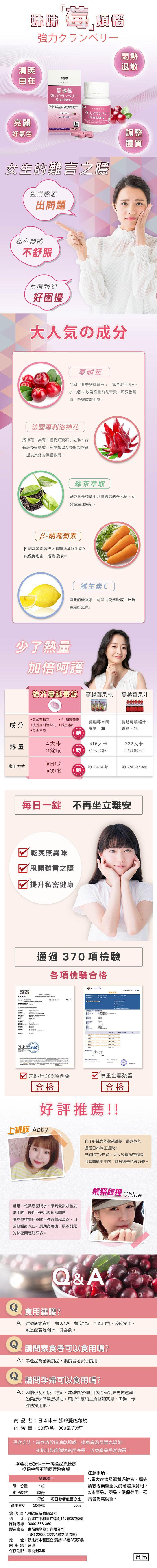 日本味王-強效蔓越莓錠(30粒)產品資訊