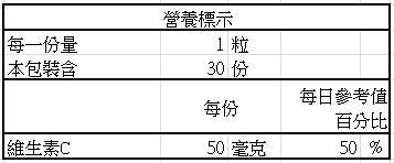 日本味王-強效蔓越莓錠(30粒)成份含量