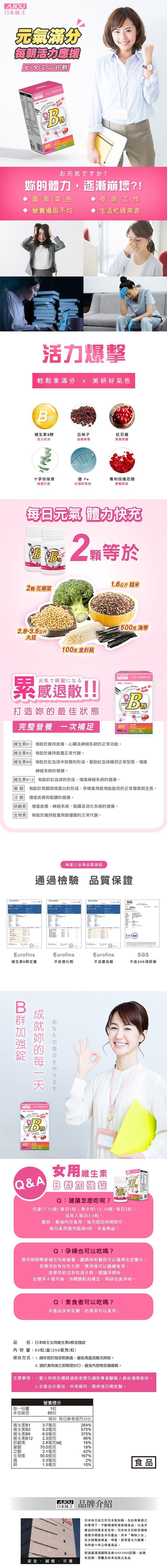 日本味王-女用維生素B群加強錠(60粒)產品資訊