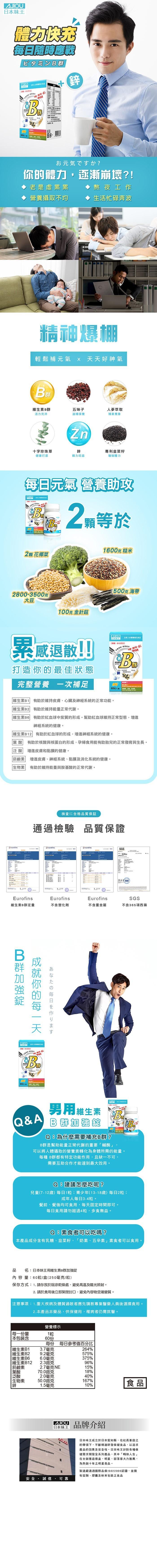 日本味王-男用維生素B群加強錠(60粒)產品資訊