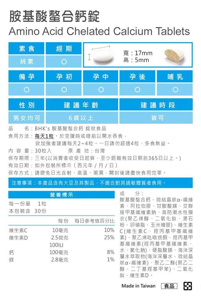 BHK's-胺基酸螯合鈣錠(30顆/袋)產品資訊