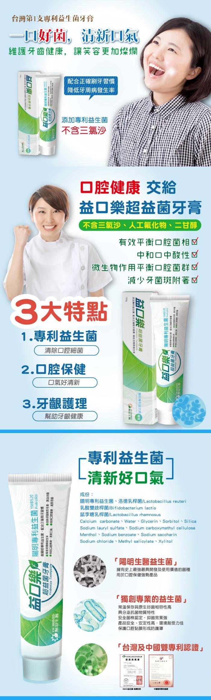 陽明生醫-益口樂超益菌牙膏(120g)產品資訊