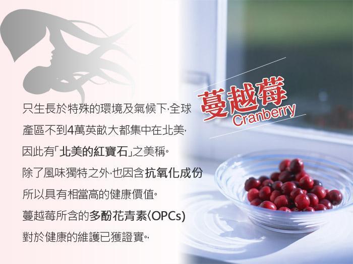 好康march-蔓越莓膠囊(50顆)產品資訊