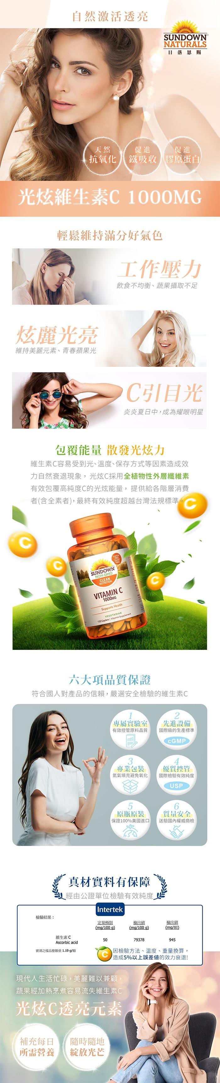 Sundown日落恩賜 光炫維生素C-1000 mg錠(133錠_133天份)產品資訊
