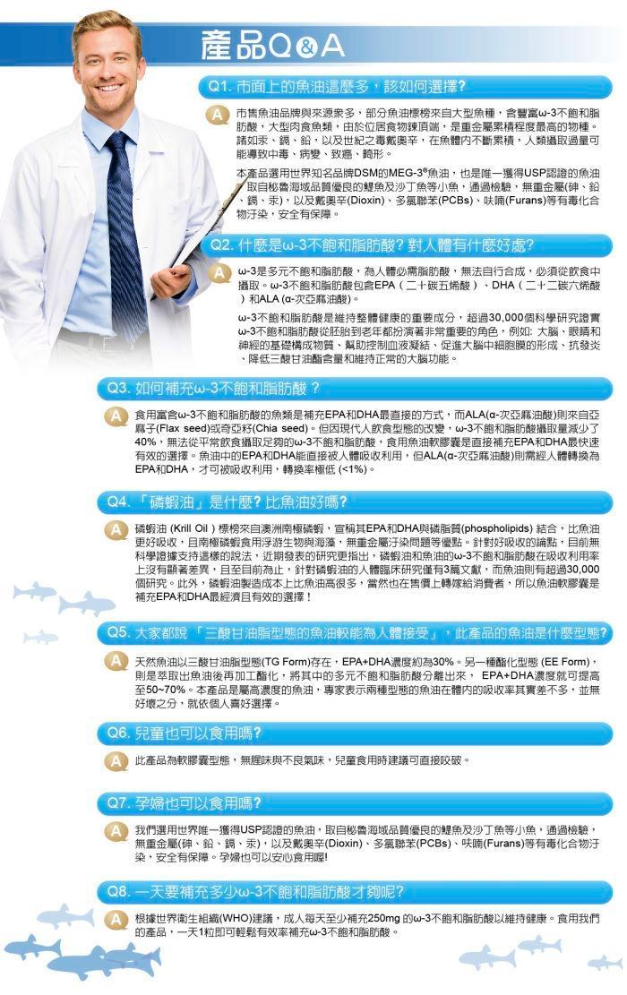 法森活-高劑量深海魚油軟膠囊(60粒)產品資訊