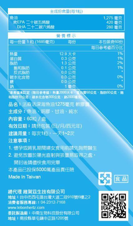 法森活-高劑量深海魚油軟膠囊(60粒)成份含量