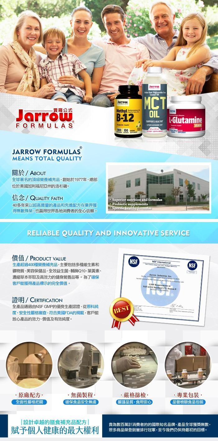 Jarrow賈羅公式品牌簡介。