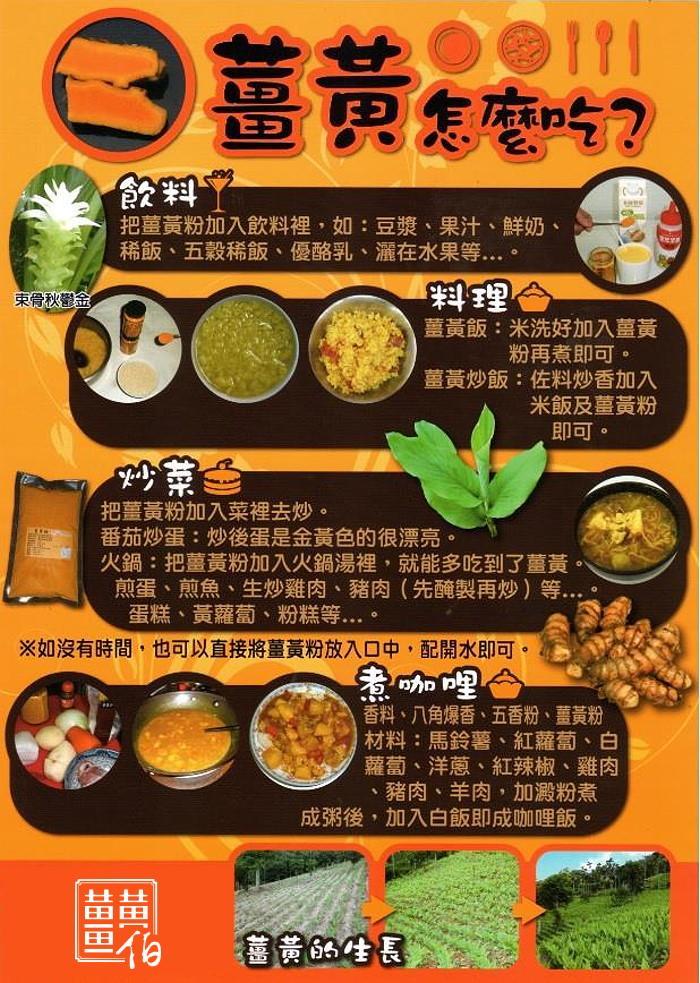 薑黃伯-薑黃粉(100%束骨秋鬱金)(小瓶50g)產品資訊