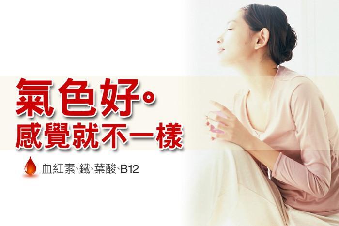 好康march-女性保養組(血紅素複方+控釋C錠)優惠組產品資訊