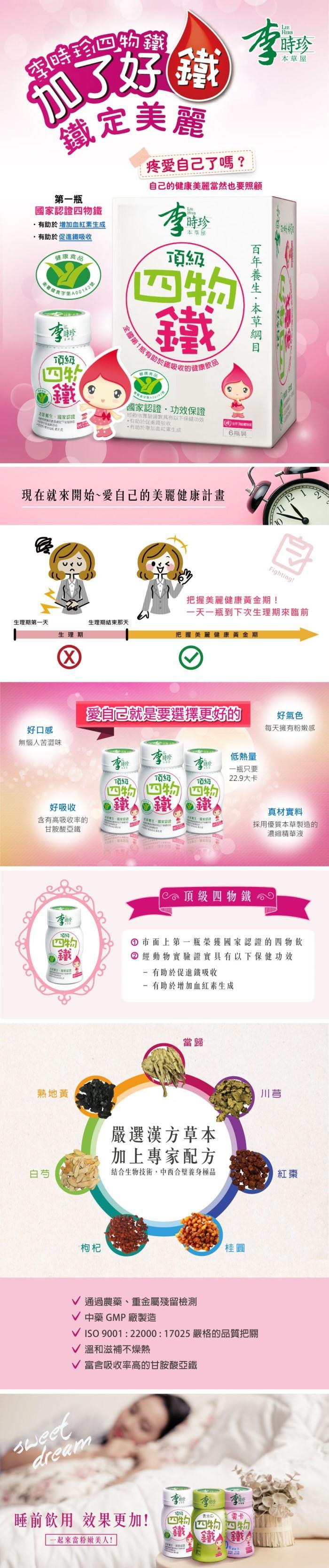 李時珍-頂級四物鐵飲品(6入)產品資訊
