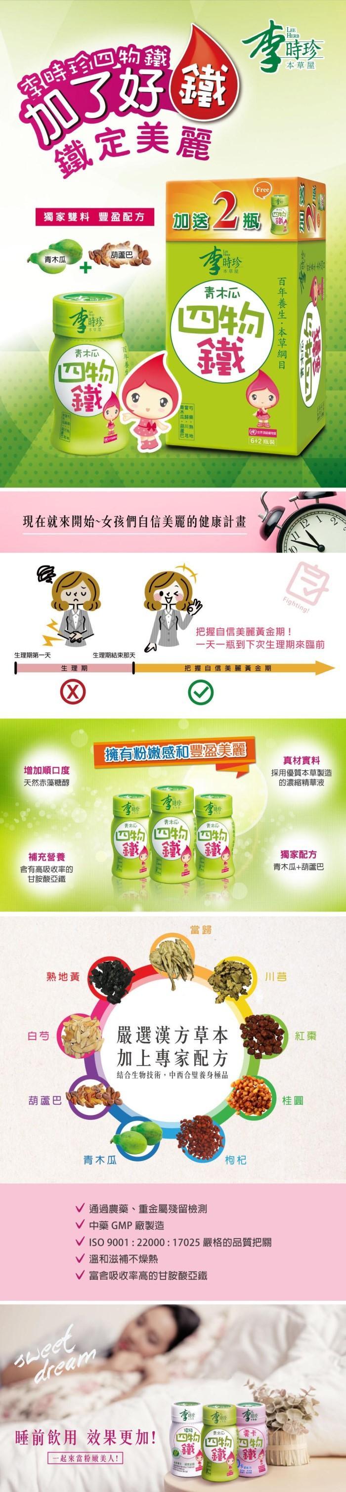 李時珍-青木瓜四物鐵飲品(6+2入)產品資訊