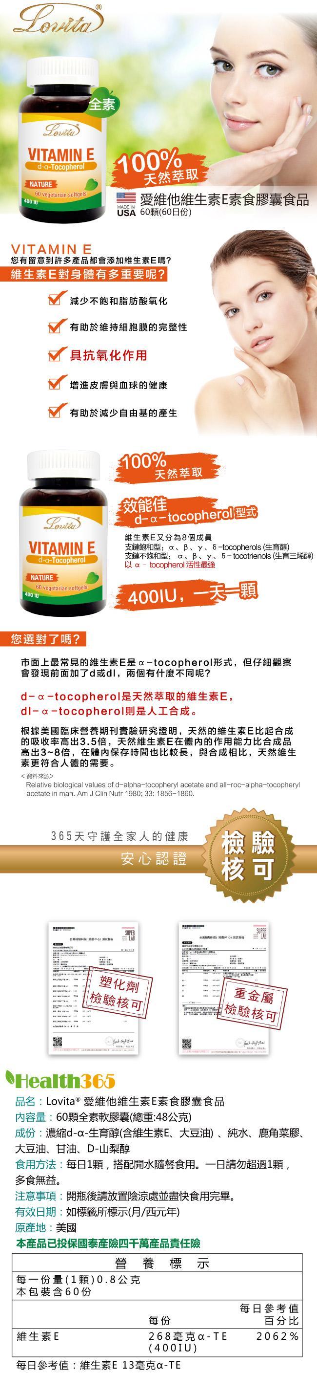 Lovita愛維他-天然維生素E膠囊400IU(60粒-60天份)產品資訊