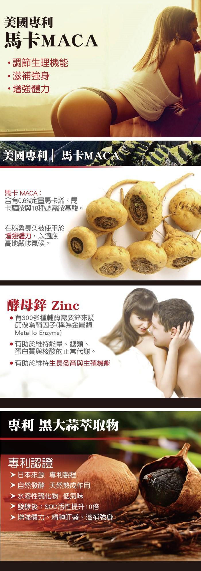 台灣康田-精胺酸馬卡鋅(30粒X2瓶)優惠組產品資訊