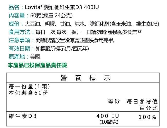 e10607014H愛維他維生素D3