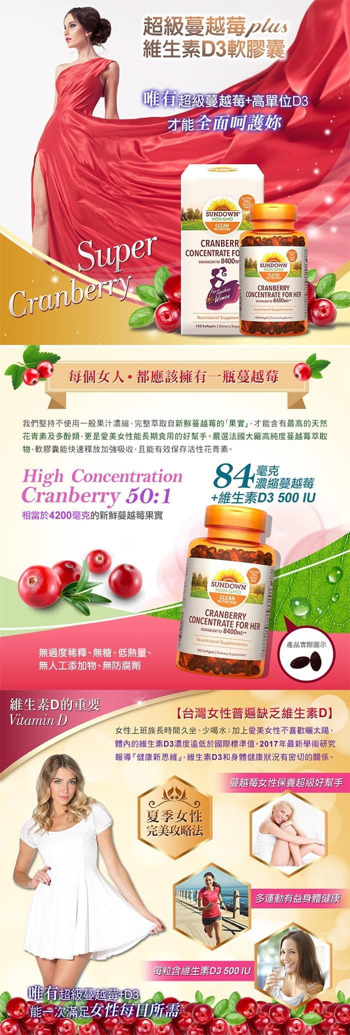Sundown日落恩賜-超級蔓越莓plus維生素D3軟膠囊(150粒_150天份)(效期至2021年11月30日)產品資訊
