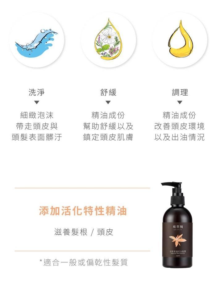 肥皂草溫和洗髮露-02