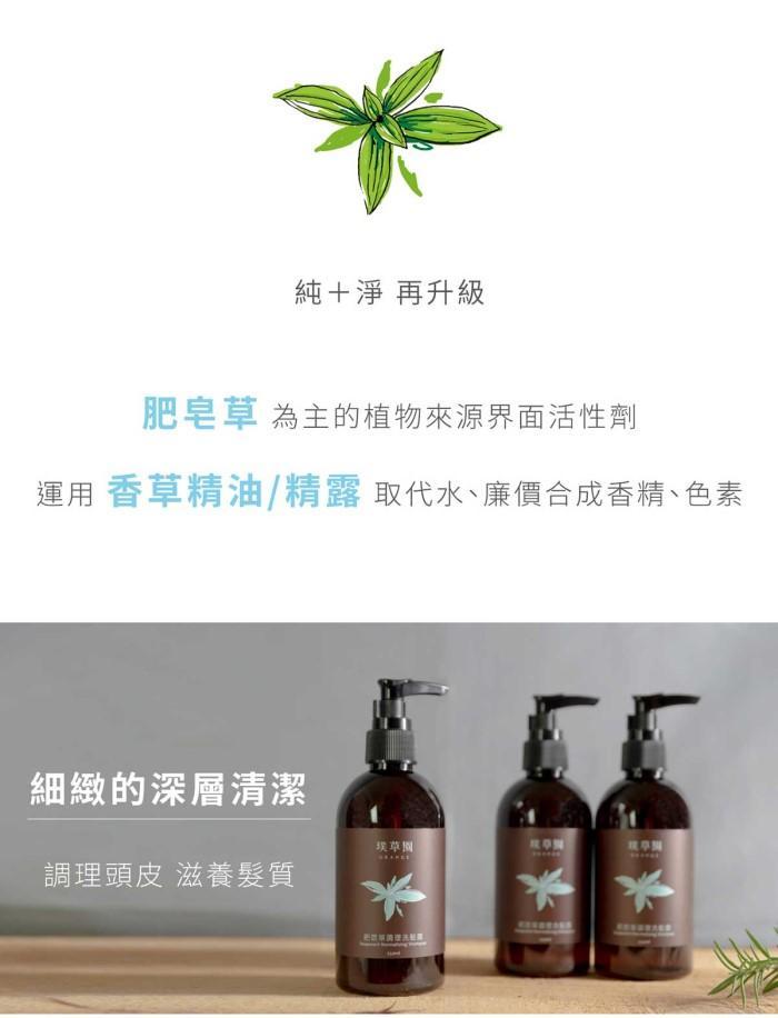 璞草園-肥皂草調理洗髮露(250ml)-01