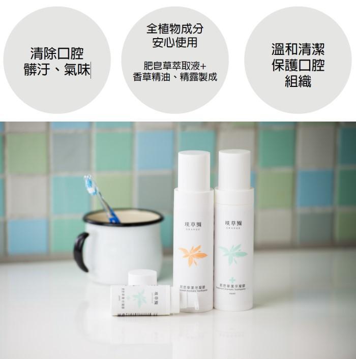 璞草園-肥皂草潔牙凝膠PLUS(100ml)產品資訊