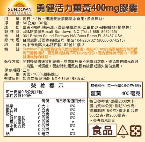 Sundown日落恩賜-勇健活力薑黃400mg膠囊(100粒)產品資訊