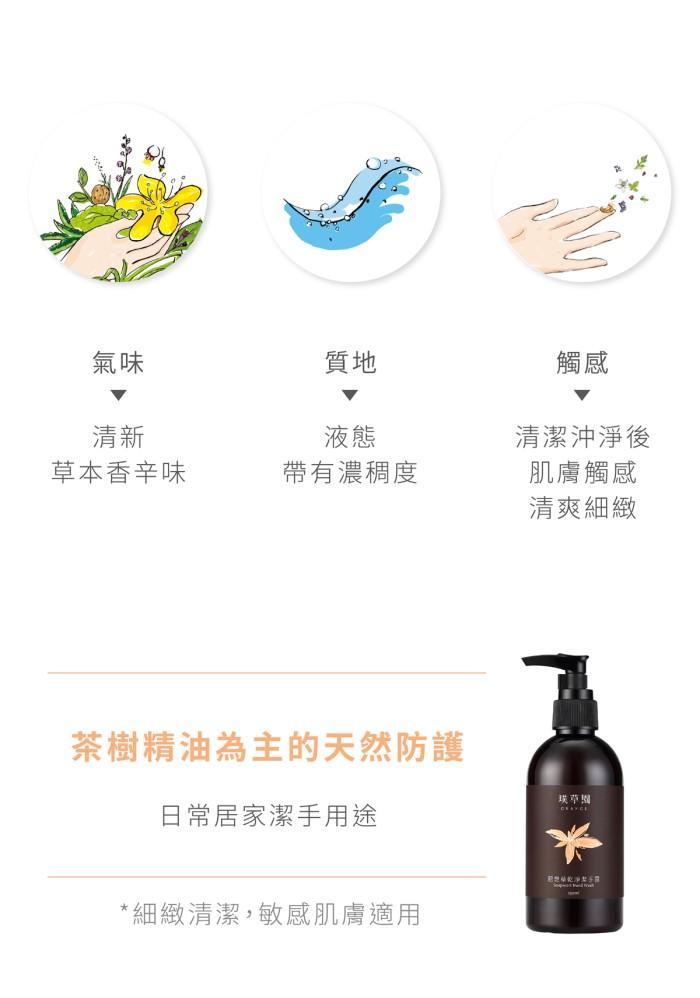璞草園-肥皂草乾淨潔手露(250ml)產品資訊