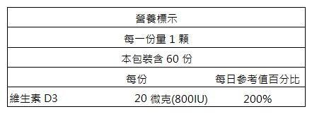 美天健-維生素D錠(60錠)(800IU)成份含量