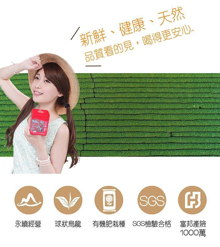 山之翠-極品高冷紅烏龍(150克)產品資訊