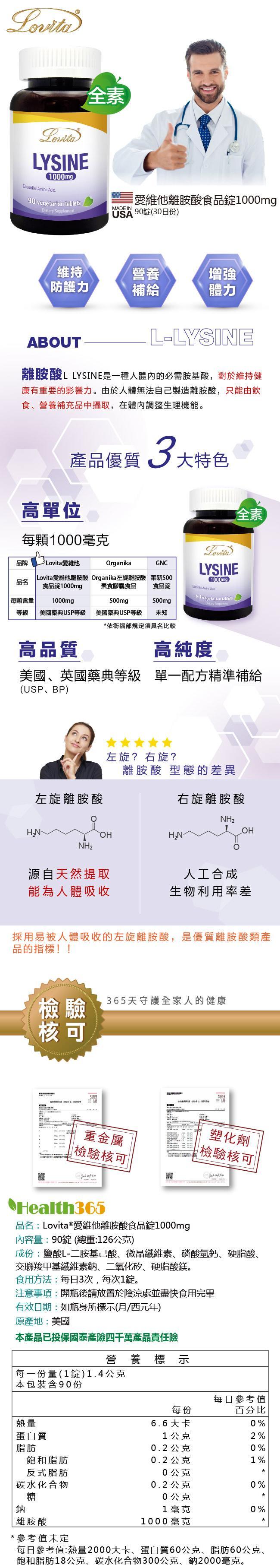 Lovita愛維他-離胺酸食品錠1000mg(90錠-30天份)產品資訊