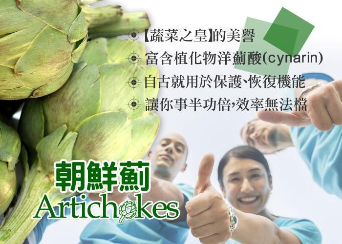 好康march-朝鮮薊膠囊(50顆X2盒)優惠組產品資訊