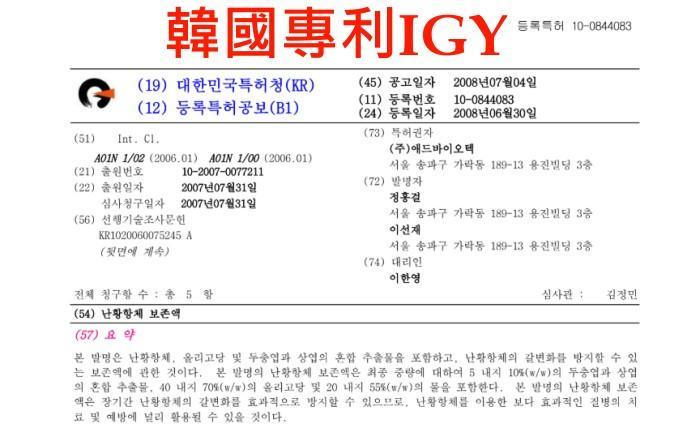 湧鵬生技-IGY蛋黃體(60粒)產品資訊