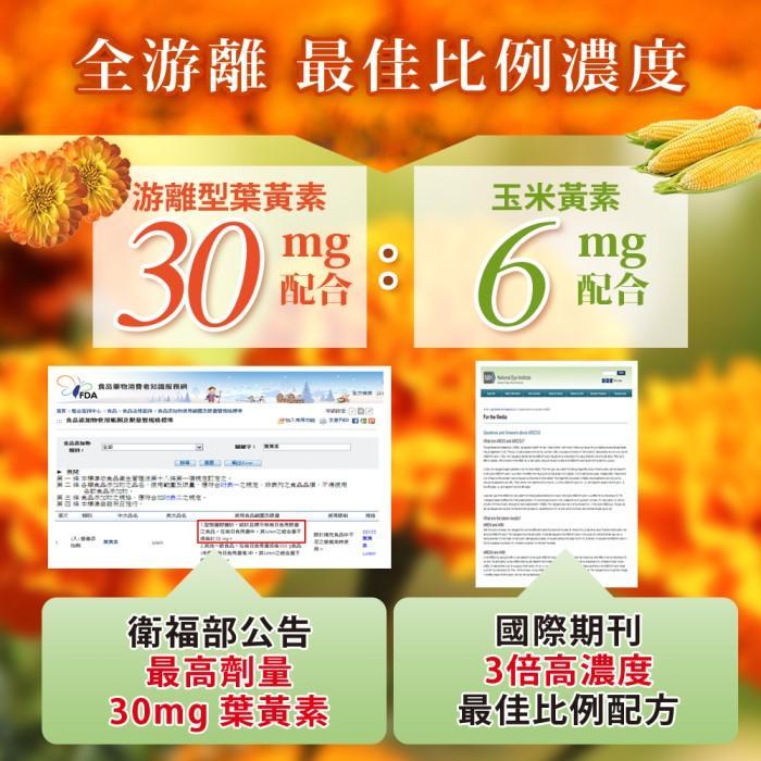 日本味王-30:6:6高濃度金盞花葉黃素晶亮膠囊(游離型+玻尿酸)(30粒)產品資訊