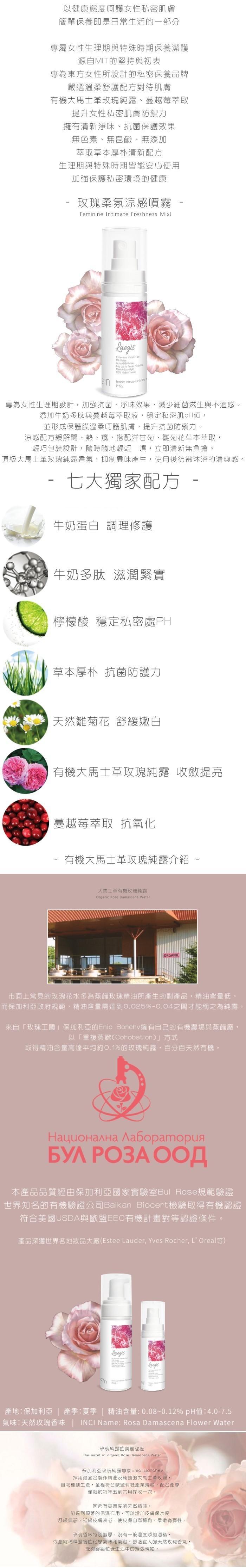 莉蕾舒-玫瑰柔氛涼感噴霧(30ml)產品資訊